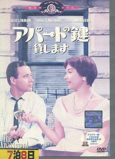 アパートの鍵貸します 【字幕のみ】ジャック・レモン【中古】【洋画】中古DVD