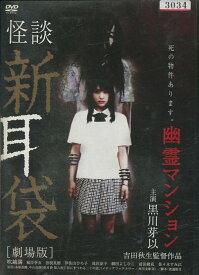 怪談新耳袋 劇場版 幽霊マンション【中古】【邦画】中古DVD