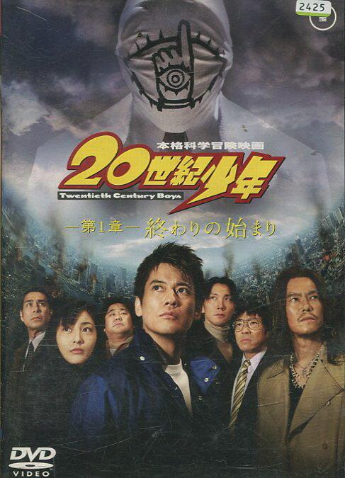 20世紀少年 第1章 終わりの始まり /唐沢寿明【中古】