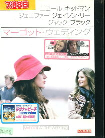 マーゴット・ウェディング /ニコール・キッドマン 【字幕のみ】【中古】【洋画】中古DVD
