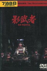 黒澤明 監督作品 影武者 /仲代達矢【中古】【邦画】中古DVD