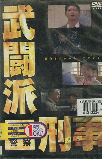 武闘派刑事 銀座警察 /寺脇康文 宝生舞【中古】【邦画】中古DVD