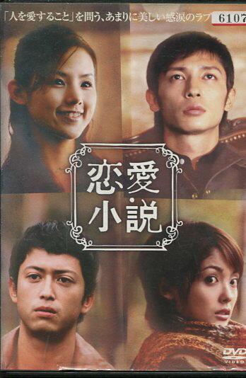 恋愛小説 /玉木宏, 小西真奈美【中古】【邦画】中古DVD