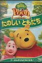 The Book of Pooh たのしいともだち【字幕・吹き替え】【中古】【アニメ】中古DVD