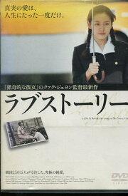 ラブストーリー /ソン・イェジン 【吹き替え・字幕】【中古】【洋画】中古DVD
