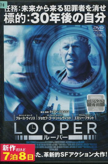 LOOPER ルーパー /ブルース・ウィリス 【字幕・吹き替え】【中古】【洋画】中古DVD