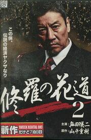 修羅の花道 2 /奥田瑛二【中古】【邦画】中古DVD
