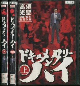 ドキュメンタリーハイ 上/中/下 【全3巻セット】【中古】中古DVD