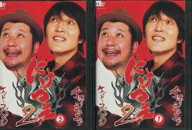 にけつッ!!2  【全2巻セット】【中古】中古DVD
