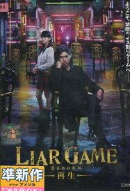LIAR GAME REBORN ライアーゲーム -再生-【中古】【邦画】中古DVD