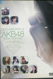 DOCUMENTARY of AKB48 to be continued 10年後、少女たちは今の自分に何を思うのだろう?【中古】中古DVD
