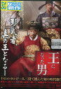 王になった男 /イ・ビョンホン 【字幕・吹き替え】【中古】