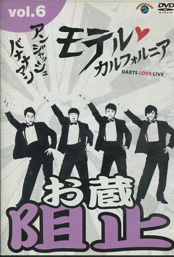 モテルカルフォルニア DARTS LOVE LIVE 6【中古】中古DVD【ラッキーシール対応】