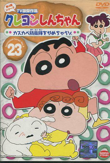 クレヨンしんちゃん 第4期シリーズ TV版傑作選 23【中古】【アニメ】中古DVD