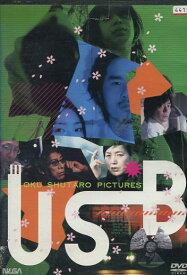 USB / 渡辺一志 桃井かおり 大杉連 奥秀太郎【中古】【邦画】中古DVD