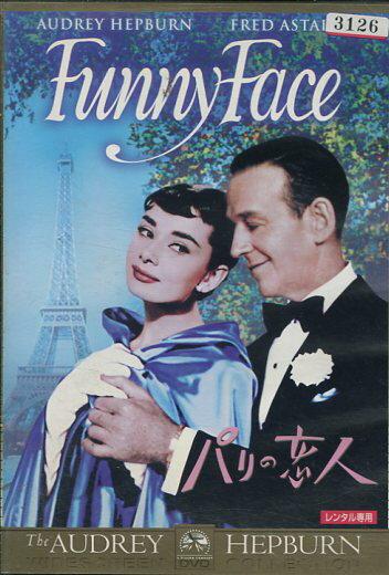 パリの恋人 /オードリー・ヘプバーン 【字幕・吹き替え】【中古】【洋画】中古DVD