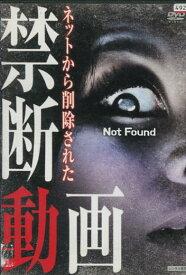 ネットから削除された 禁断動画 Not Found【中古】【邦画】中古DVD