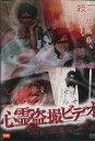 心霊盗撮ビデオ 呪われた鑑賞会 /須山るみ【中古】【邦画】中古DVD
