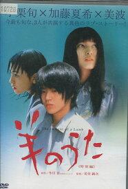 羊のうた /小栗旬【中古】【洋画】中古DVD