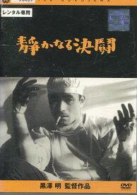 静かなる決闘 /黒澤明 監督作品 三船敏郎【中古】【邦画】中古DVD