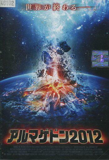 アルマゲドン2012  【字幕・吹き替え】レット・ガイルズ【中古】【洋画】中古DVD