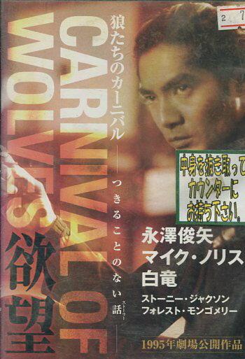 CARNIVAL OF WOLVES 狼たちのカーニバル 欲望 /永澤俊矢、白竜【中古】【邦画】中古DVD