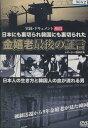 実録・ドキュメント893 日本にも裏切られ韓国にも裏切られた金嬉老最後の証言【中古】中古DVD