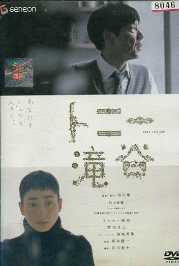 トニー滝谷 /イッセー尾形 宮沢りえ【中古】【邦画】