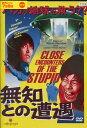無知との遭遇 CLOSE ENCOUNTERS OF THE STUPID / 千原ジュニア, ロッシー(野性爆弾)【中古】