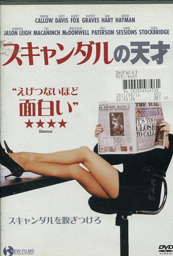 スキャンダルの天才 /サイモン・キャロウ 【字幕のみ】【中古】【洋画】中古DVD