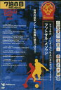 フットサル インターコンチネンタルカップ2005 フットサル・メソッド【中古】