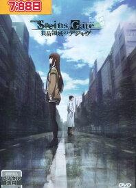 劇場版 STEINS;GATE 負荷領域のデジャヴ【中古】【アニメ】中古DVD