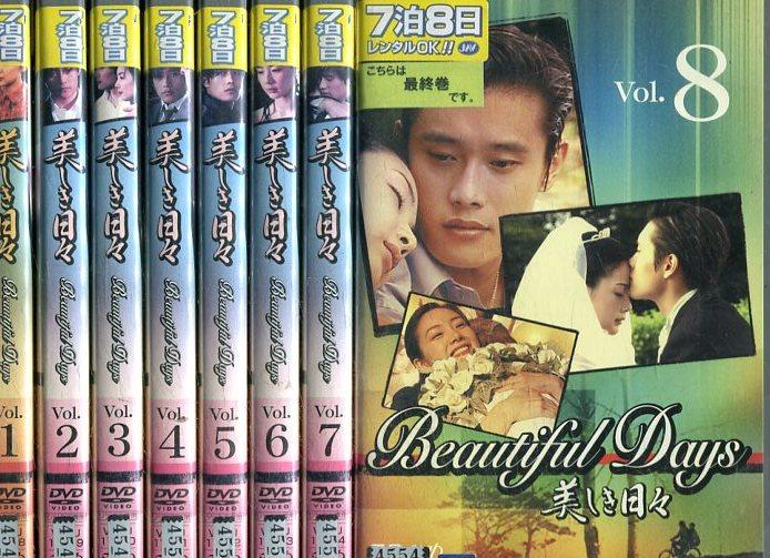 美しき日々【全8巻セット】イ・ビョンホン チェ・ジウ【中古】全巻【洋画】