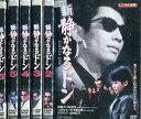 新 静かなるドン 【全6巻セット】竹下宏太郎【中古】