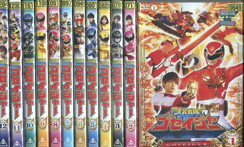 天装戦隊ゴセイジャー【全12巻セット】【中古】全巻中古DVD