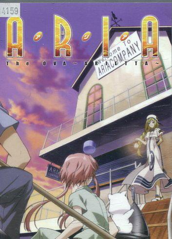 アリア ARIA The OVA ARIETTA【中古】【アニメ】中古DVD
