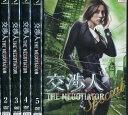 交渉人 THE NEGOTIATOR 全5巻+SP【全6巻セット】米倉涼子【中古】全巻