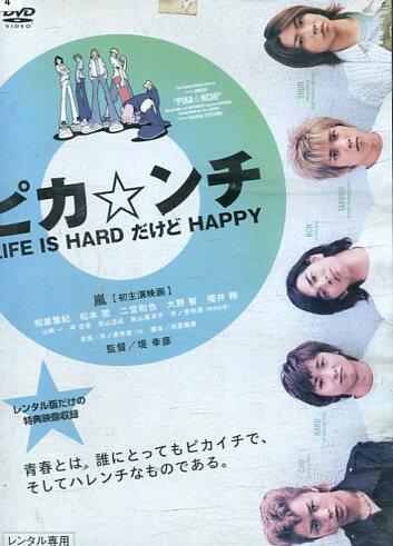 ピカ☆ンチ LIFE IS HARD だけど HAPPY /相葉雅紀 松本潤 二宮和也【中古】【邦画】中古DVD