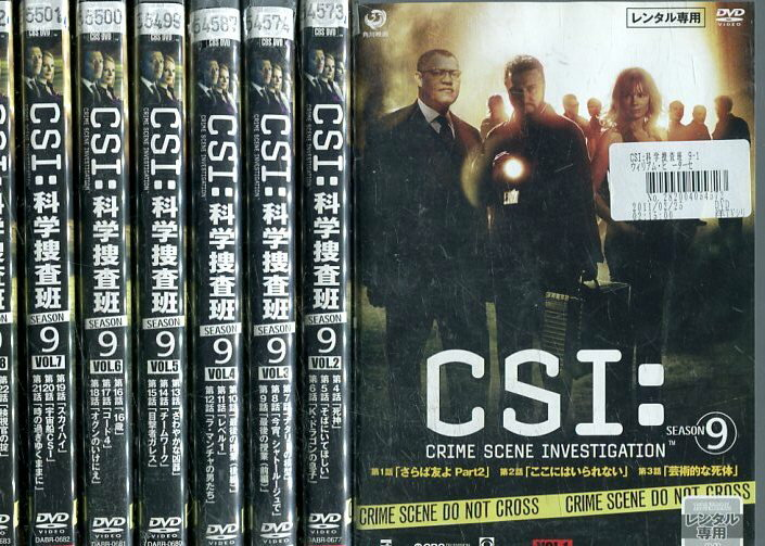CSI:科学捜査班 シーズン9【全8巻セット】【字幕・吹替え】【中古】全巻【洋画】中古DVD【ラッキーシール対応】