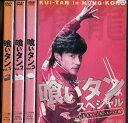 喰いタン 全3巻+スペシャル【全4巻セット】東山紀之【中古】