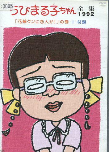 ちびまる子ちゃん 全集 1992 花輪クンに恋人が!【中古】【アニメ】中古DVD