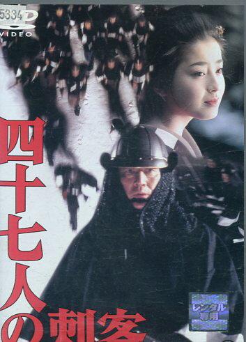 四十七人の刺客 /高倉健 中井貴一【中古】【邦画】中古DVD