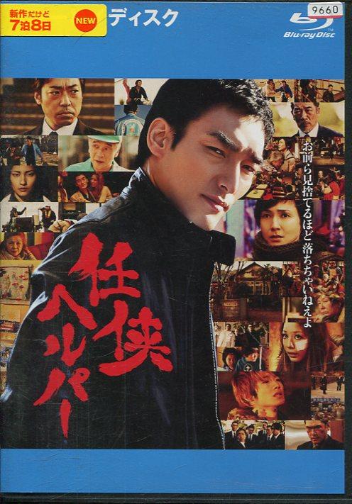 【中古Blu-ray】任侠ヘルパー 草なぎ剛 安田成美【中古】