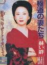 極道の妻たち 赫い絆/岩下志麻【中古】【邦画】中古DVD