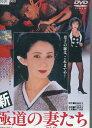 新・極道の妻たち /岩下志摩 かたせ梨乃【中古】【邦画】中古DVD