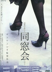 団地の奥さん 同窓会に行く/佐々木ユメカ【中古】【邦画】中古DVD