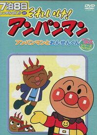 それいけ!アンパンマン '94シリーズセレクション アンパンマンとおんせんくん【中古】【アニメ】中古DVD