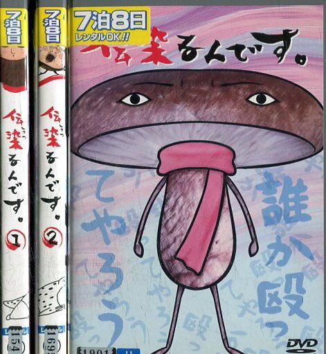 伝染るんです。【全3巻セット】【中古】全巻【アニメ】中古DVD