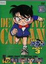 名探偵コナン PART3 Vol.2【中古】