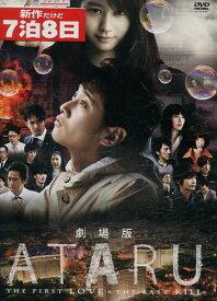 ATARU 劇場版 /中居正広 玉森裕太【中古】【邦画】中古DVD